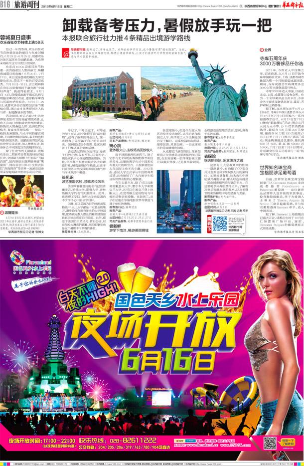 WestChina_art