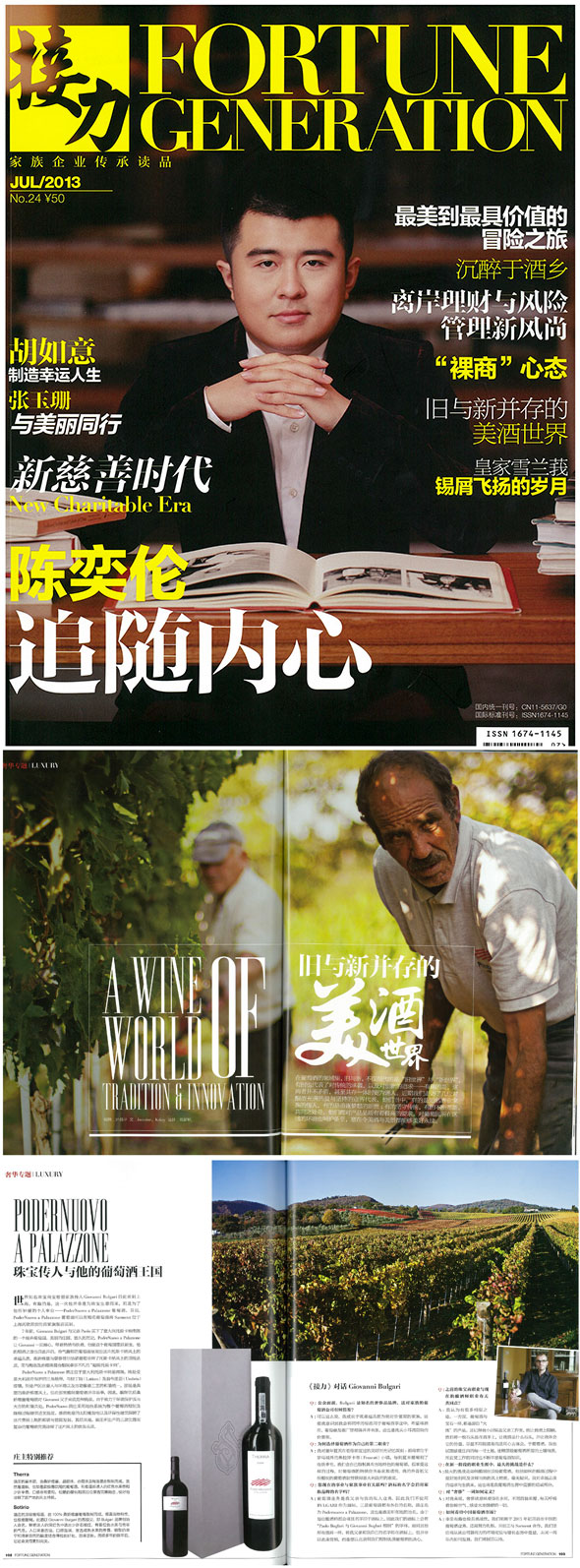 Fortune_Generation_July_2013