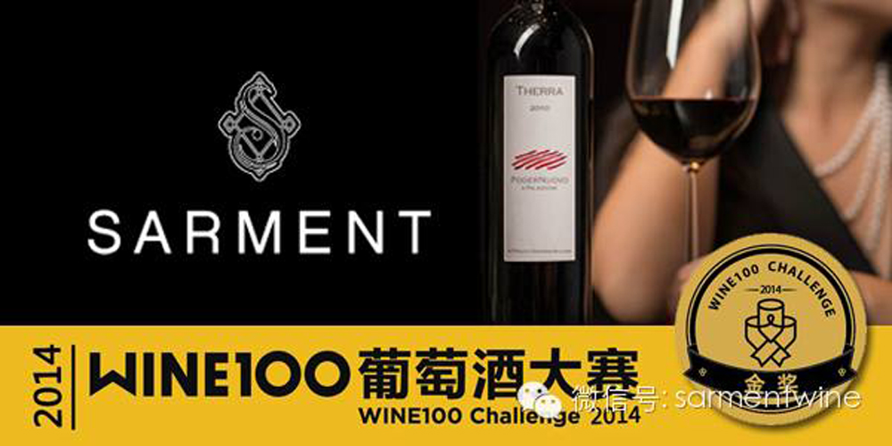 Therra 2010. Gold Medal Award At The Wine 100 Challenge Event In Shanghai
