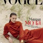 Vogue Ukraine Novembre 2016